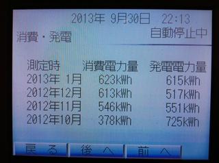 2012 10- 2013 01.jpg